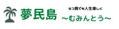 夢民島〜むみんとう〜